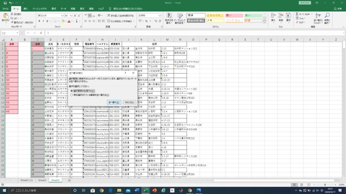 f:id:AIProgrammer:20200417163821p:plain