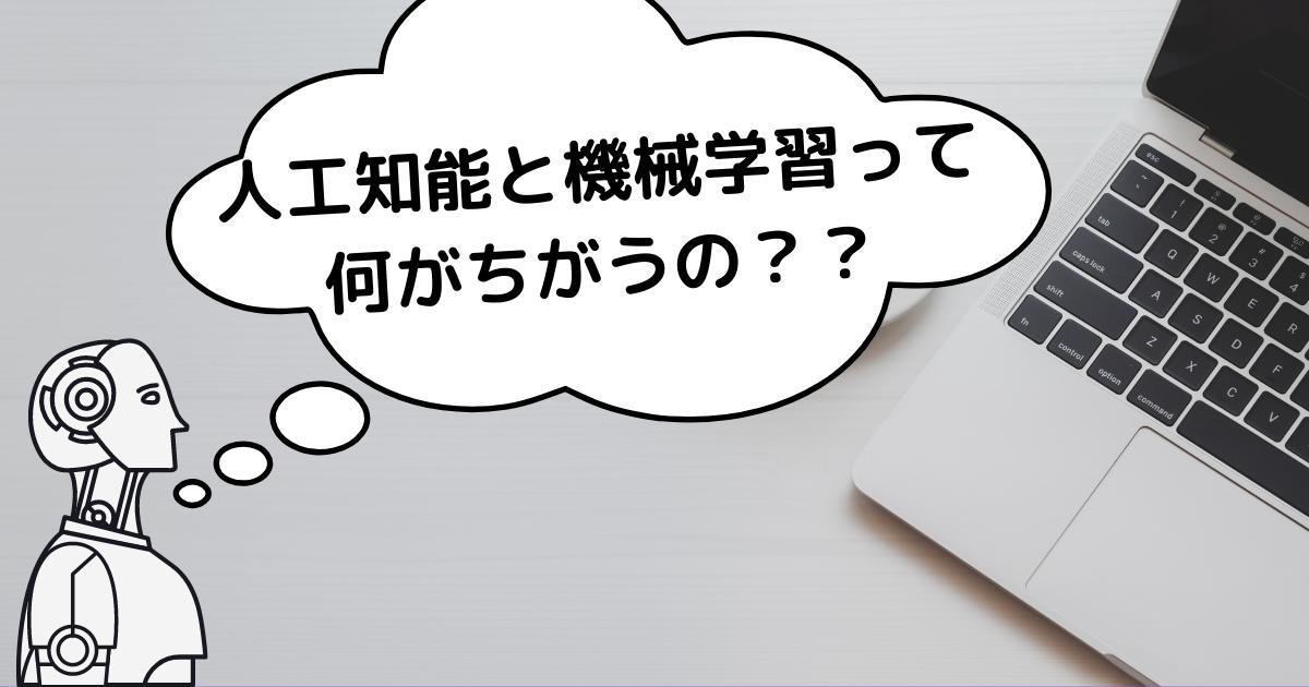 f:id:AI_maimoko:20210812164023p:plain