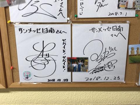 出川哲郎とアンガールズ田中のサイン