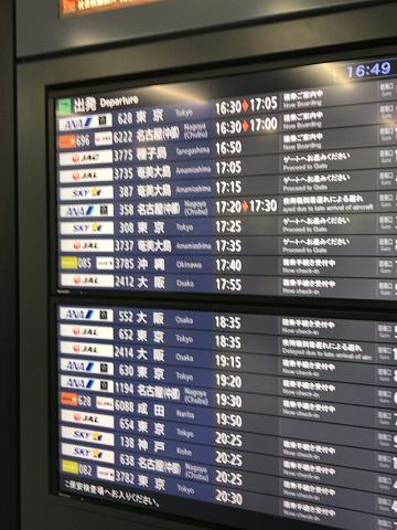 出発便の案内板