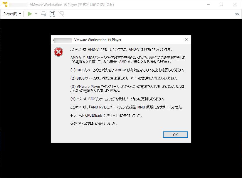 AMD-Vが無効の表示