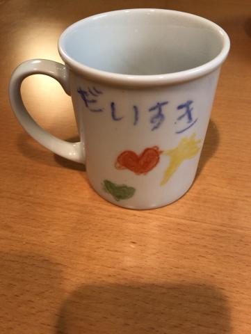 マグカップ だいすき