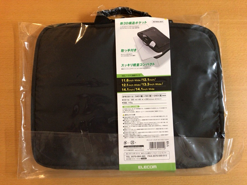 パソコンインナーバッグ梱包状態