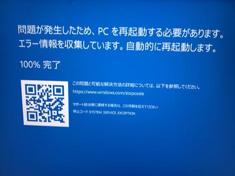 Windows 10のブルースクリーン