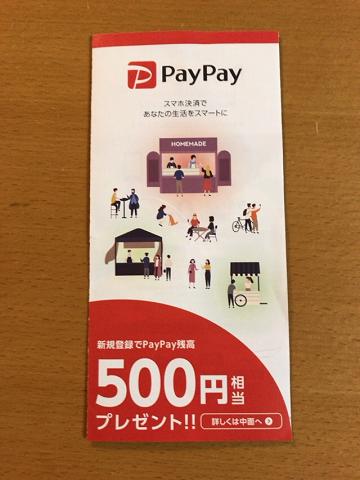 PayPayのパンフレット