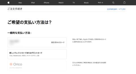 Apple Storeで受け取る場合
