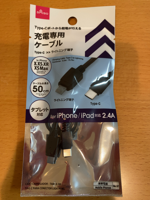 ダイソー製USB Type-C端子とLightning端子の充電専用ケーブル