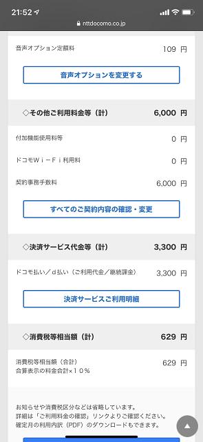 料金のページ