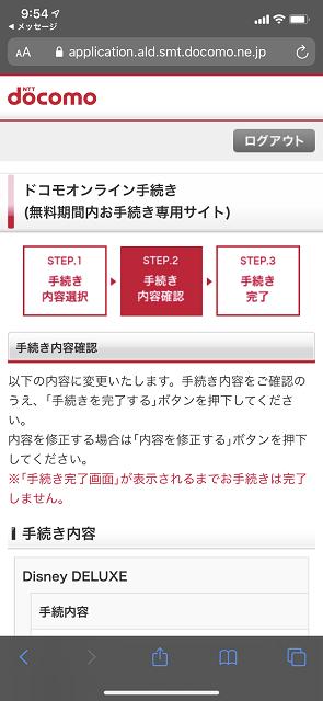 ステップ2手続き内容確認