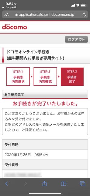 ステップ3手続き完了
