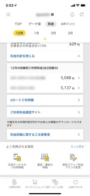 My Docomoアプリ