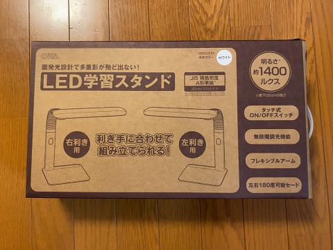 LEDデスクライト 梱包状態 表側