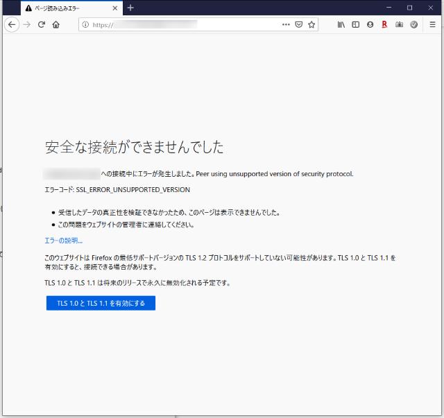 TLS 1.0/TLS 1.1を利用する場合の警告