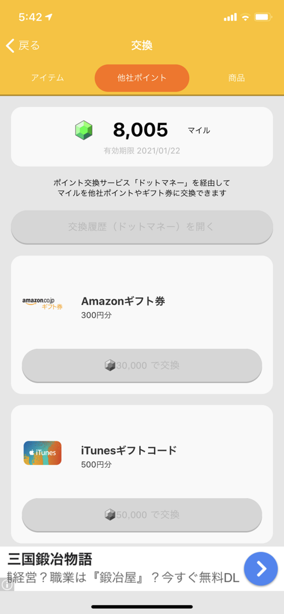 Amazonギフト券への交換