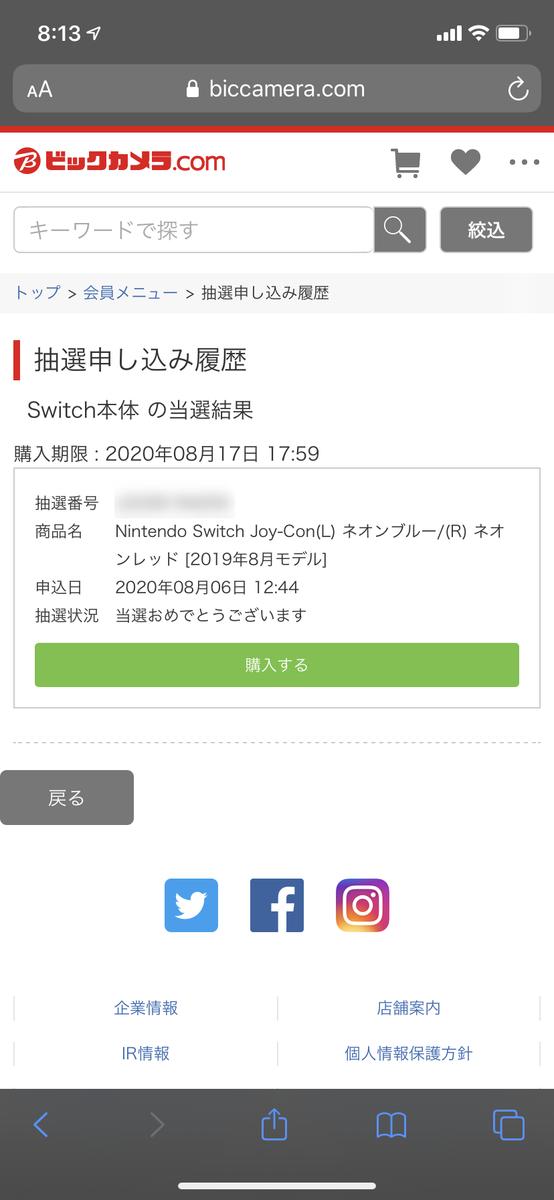 ビックカメラ.comで、Nintendo Switch本体のネオンブルー・ネオンレッドが当選