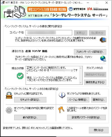 「シン・テレワークシステム」のサーバー側の設定画面