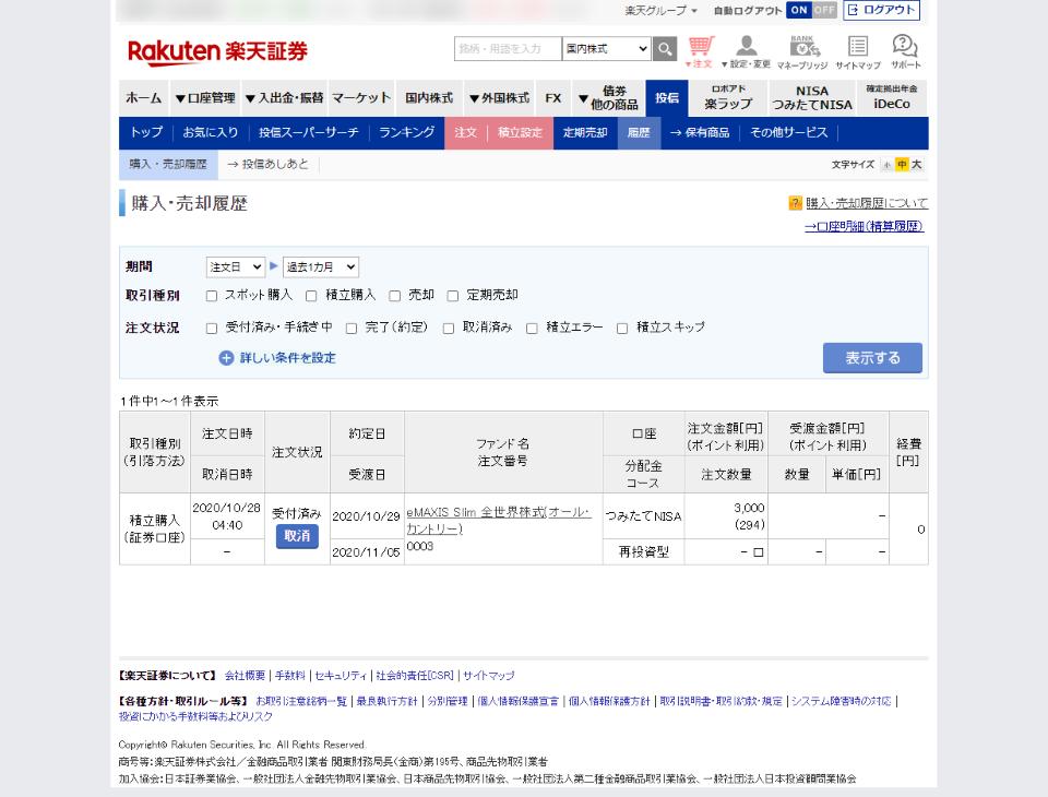 10月28日午前の、楽天証券の画面