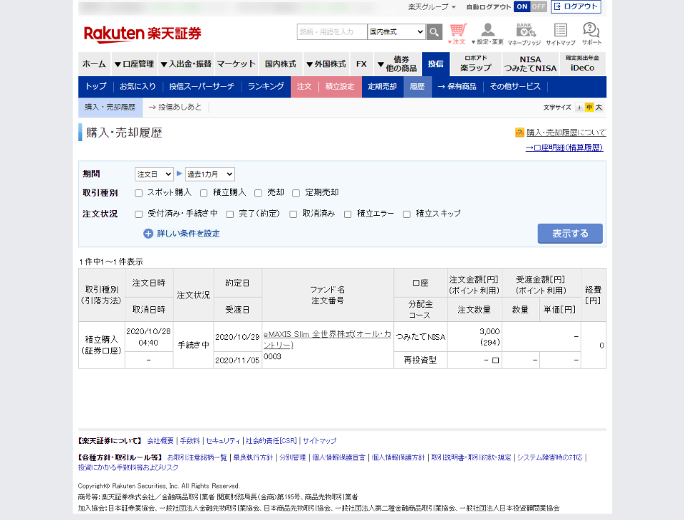 10月28日夕方の、楽天証券の画面