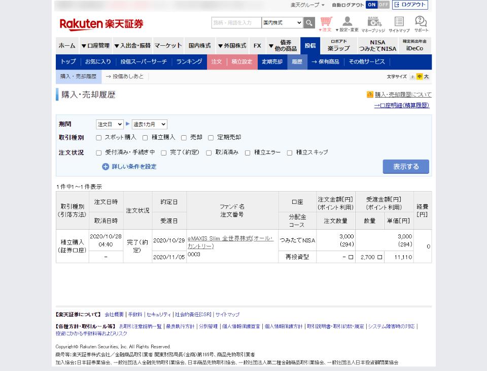 10月30日の、楽天証券の画面