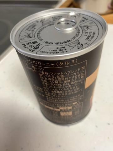 缶deボローニャ(クルミ)