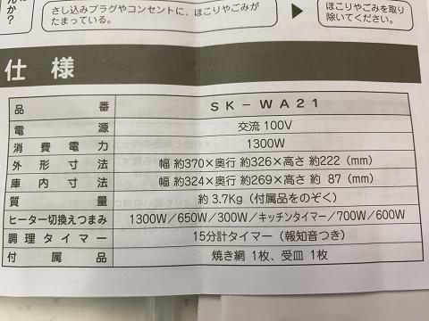 三洋電機製のトースターの説明書