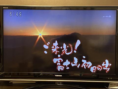 ご来光!富士山初日の出
