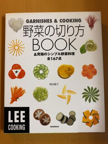 野菜の切り方BOOK