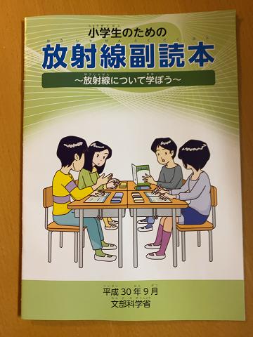 小学生のための放射線副読本