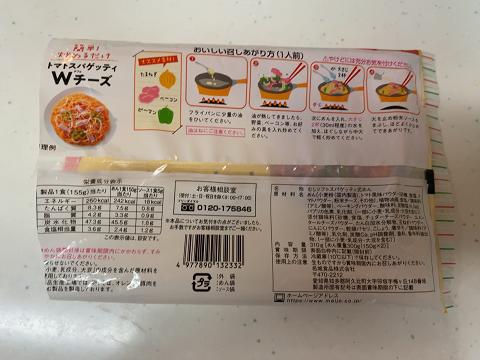 トマトスパゲッティ Wチーズ 作り方