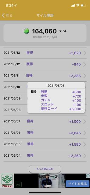 5月8日に招待コード【hBtjFJ5hX】が利用されました