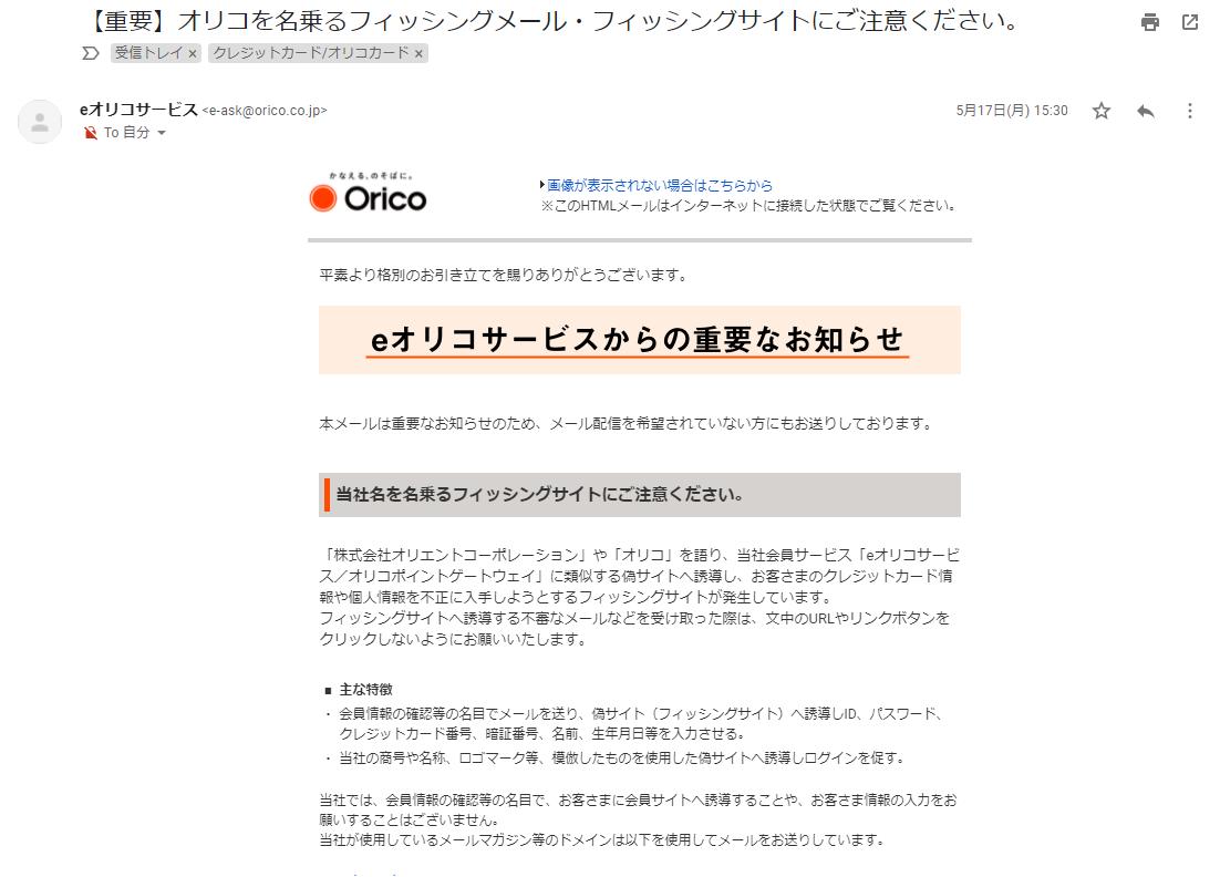 オリコから届いた、注意喚起のメール