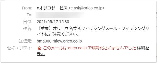 送信元がorico.co.jpになっている