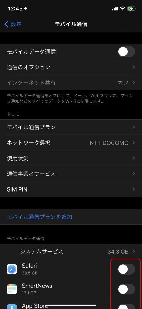 モバイルデータ通信に表示されるアプリ