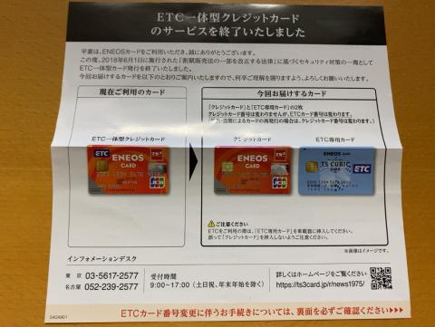 ETC一体型クレジットカードのサービスを終了