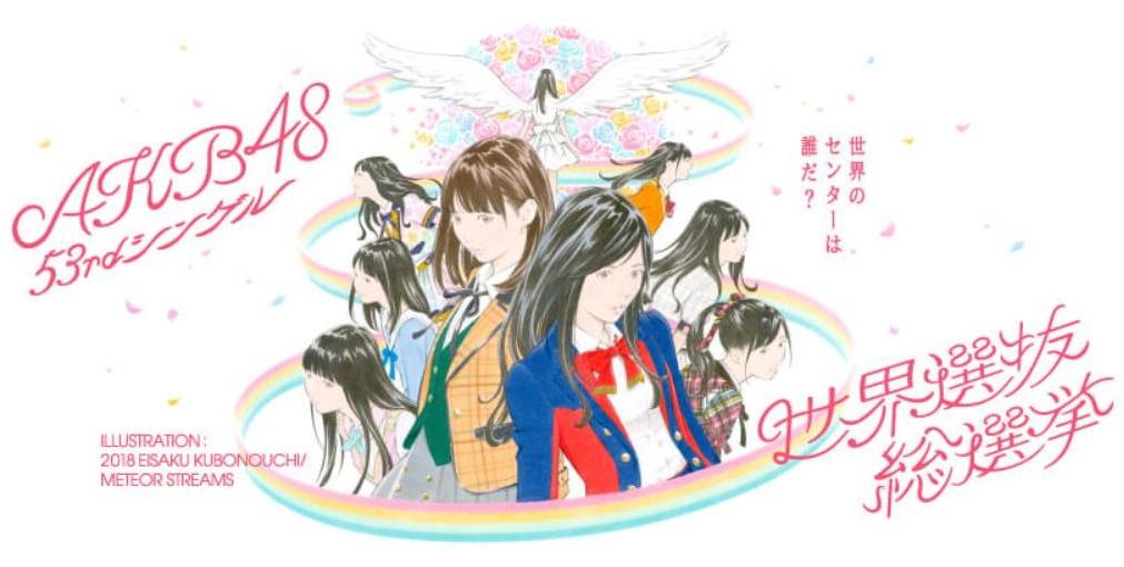 f:id:AKB48beginner:20180609222833j:plain