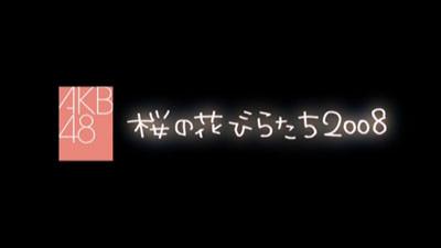 f:id:AKB48music2008:20081219010500j:image