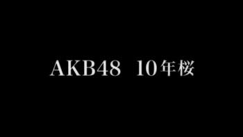 f:id:AKB48music2009:20091230020646j:image