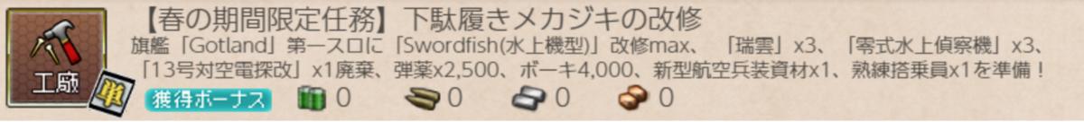 f:id:AKI1200:20200402192226p:plain