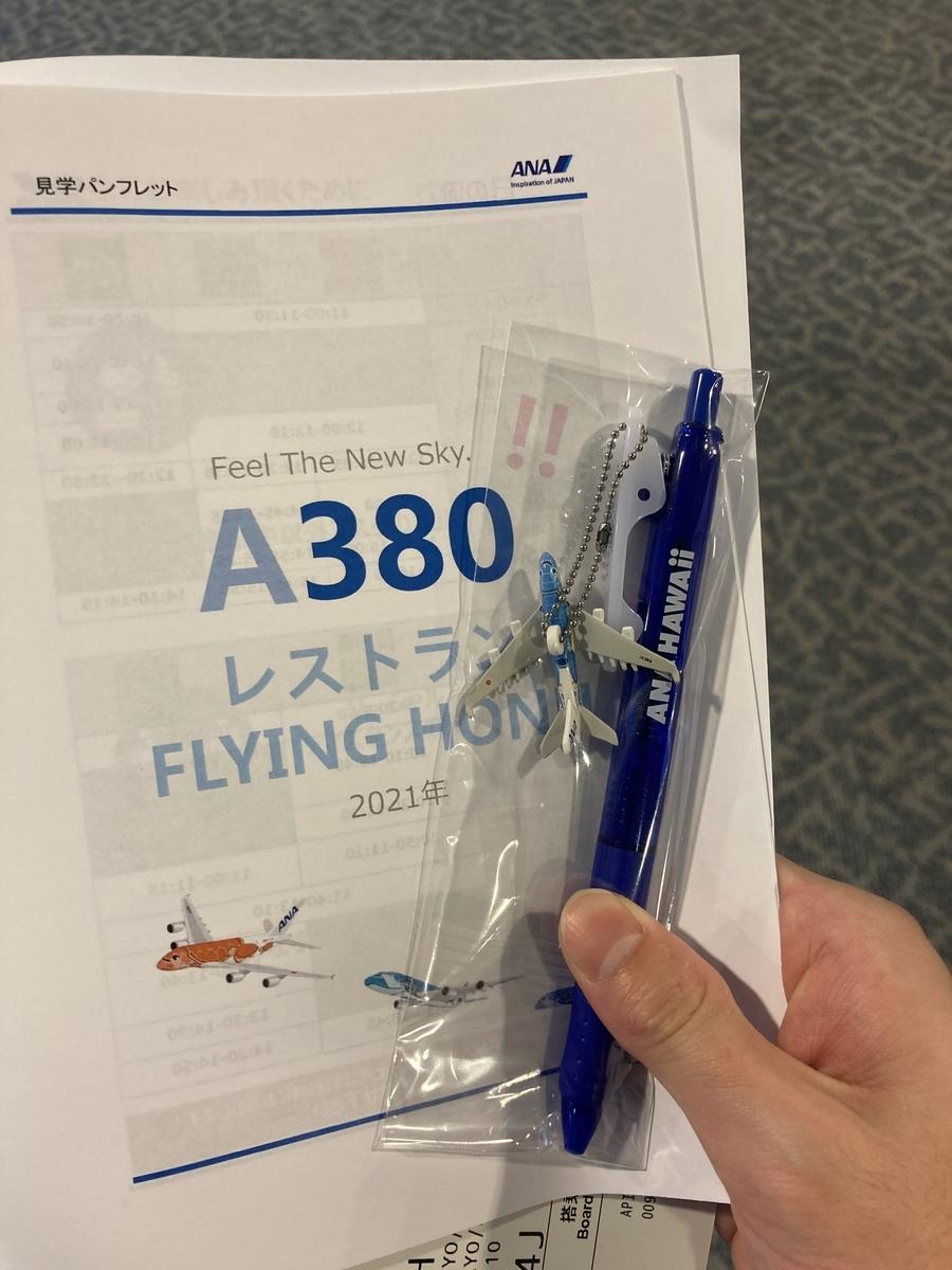 f:id:AKIRA_san:20210725000357j:plain
