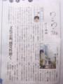 さとう珠緒 わが街わが友 東京新聞 2/13