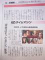 東京新聞 2009.6.1 芸能欄