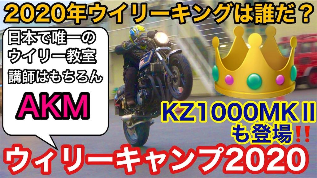 f:id:AKM2003:20201101000917j:image