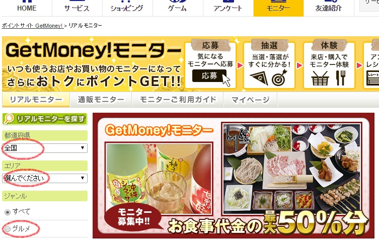 Get Money!のモニター案件の画面