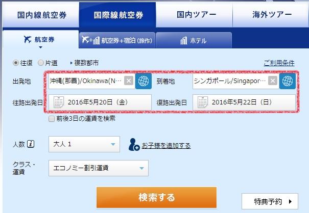 ANAサイトの国際線予約のTOP