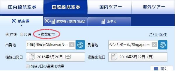 ANA予約サイトの国際線予約のトップ画面で複数都市を選択