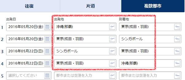 複数都市の選択画面で沖縄、東京、シンガポールを選択