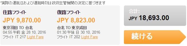 Tiger airの10月28日の価格