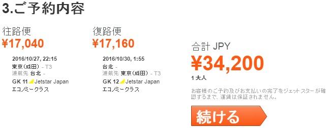 JetStarの10月28日の価格