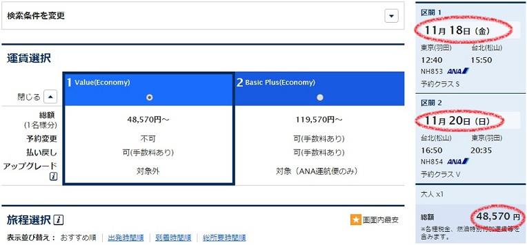 ANAの羽田から台北の11月18日の価格