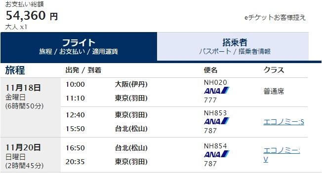ANAの伊丹から台北の11月18日の価格